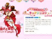 『キラキラ☆プリキュアアラモード』公式サイトより。