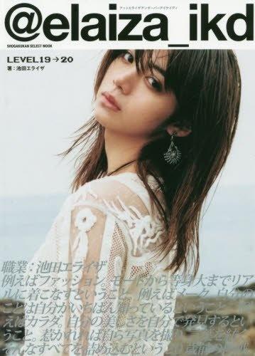 @elaiza_ikd LEVEL19→20 (小学館セレクトムック) より