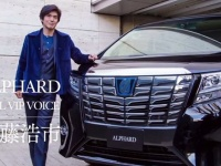 トヨタ新型「アルファード」が大人気! 愛用する有名人12人をまとめてみました
