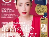 『GROW』2016年2月号 宝島社
