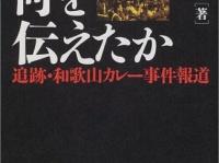 『マスコミは何を伝えたか―追跡・和歌山カレー事件報道』(解放出版社)