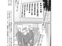 週刊大衆『ボートレース訓練生・美波』第48回