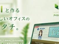 ノバシステム株式会社のプレスリリース画像