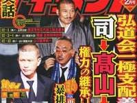 「月刊 実話ドキュメント 2015年 02月号」(マイウェイ出版)