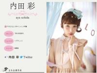 内田彩オフィシャルサイトより。