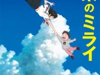 小説『未来のミライ』(角川文庫