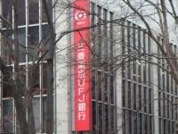 三菱東京UFJ銀行の店舗(「Wikipedia」より)