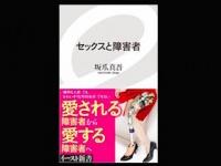ホワイトハンズの代表理事・坂爪真吾氏の著書『セックスと障害者』(イースト新書)
