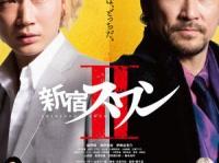 原作の13巻~17巻にあたる「横浜王国編」を中心に映画化した『新宿スワンII』。どこまで映画化する?