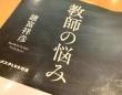 『教師の悩み』(諸富祥彦著、ワニブックス刊)