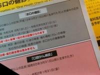 渡辺美奈代オフィシャルブログ「Minayo Land」より