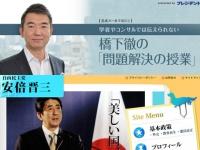 上・橋下徹の「問題解決の授業」公式メールマガジンより/下・安倍晋三公式サイトより
