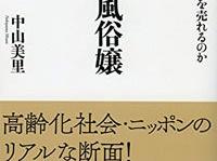 『高齢者風俗嬢』(洋泉社)