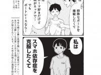 週刊大衆『ボートレース訓練生・美波』第42回