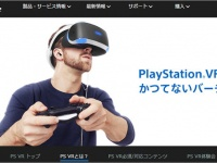 『Play Station』オフィシャルサイトより。