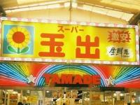 スーパー玉出の店舗(「Wikipedia」より)