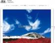 画像は白山検定を主催する石川県白山市観光連盟ホームページより