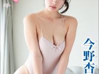 ※イメージ画像:今野杏南『小悪魔あんな[Blu-ray]』竹書房