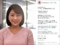 田中萌 公式インスタグラム(oetanaka_ex)より