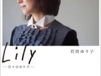 『Lily 日々のカケラ』(文藝春秋)