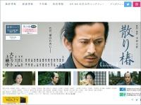 映画『散り椿』公式サイト より