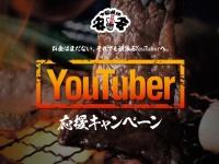 「YouTuber応援キャンペーン | 七輪焼肉安安」より