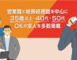 日本転職センター株式会社のプレスリリース画像