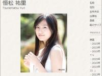 ※イメージ画像:アミューズ公式サイト「恒松祐里」プロフィールページより