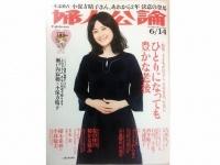 「婦人公論」(6月14日号/中央公論新社)