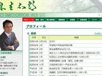 「麻生太郎オフィシャルサイト」より引用