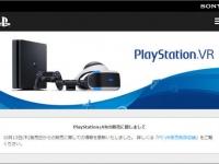 「PS VR」特設ページより。