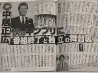「女性セブン」2月7日号(小学館)