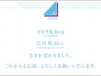 日向坂46公式サイトより