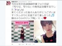 高橋みなみTwitter(@taka4848mina)より。