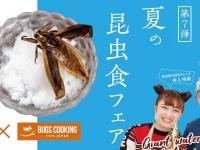 株式会社 亜細亜TokyoWorldのプレスリリース画像