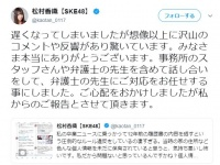 ※画像はSKE48・松村香織のツイッターアカウント『@kaotan_0117』より