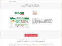 ZETA株式会社のプレスリリース画像