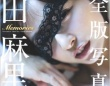 篠田麻里子 完全版写真集 「Memories」より
