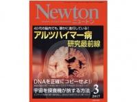 「ニュートン」(ニュートンプレス)