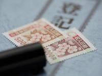 収入印紙(写真:坂本照/アフロ)