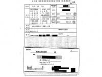 都議会議員政務活動費の黒塗りにされた人件費の領収書(尾崎大介議長分)