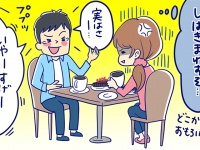 西園寺愛の婚活奮闘記vol.4~バッタリ遭遇した商社の彼は運命の人!?~