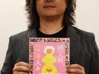 画像は、山岡信貴監督