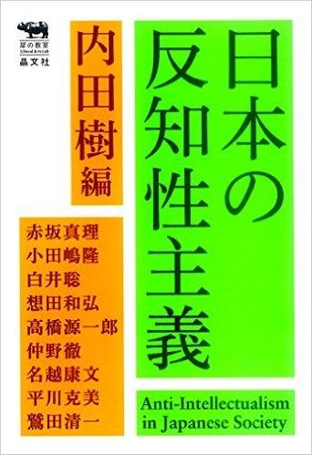 『日本の反知性主義』が話題
