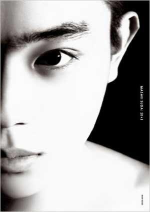 画像は、「菅田将暉 アーティストブック 『20+1』」(ワニブックス)