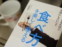 『「食べ方」を美しく整える』(実務教育出版刊)