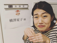 インスタグラム:横澤夏子(@yokosawa_natsuko)より