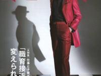 「AERA」(朝日新聞出版)9月18日号