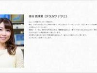 『NHKニュース7』より