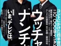 ※イメージ画像:『クイック・ジャパン88』太田出版